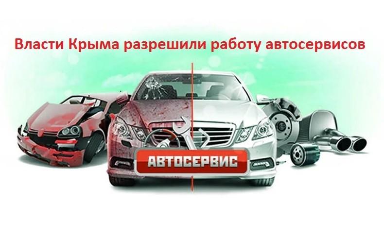 Власти Крыма разрешили работу автосервисов в нерабочий период