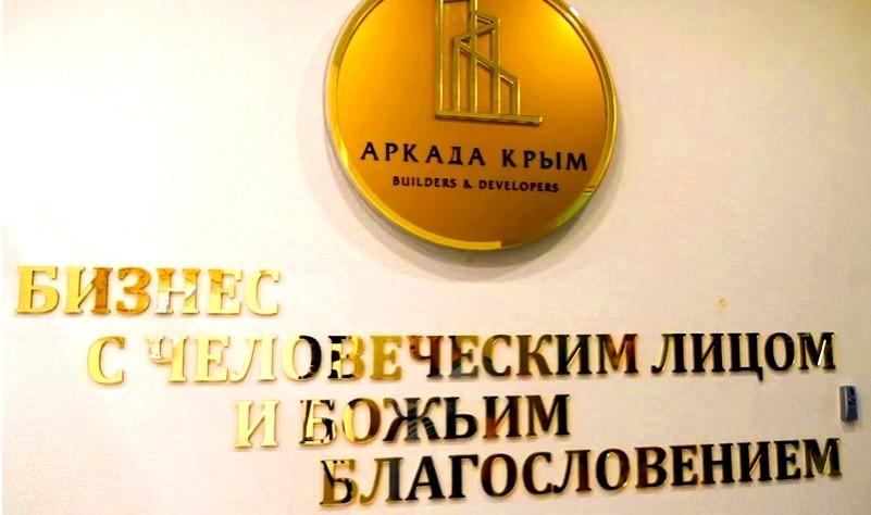 Бизнес с человеческим лицом. Крым