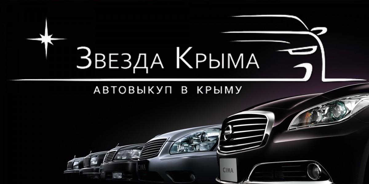 Срочный автовыкуп - Звезда Крыма