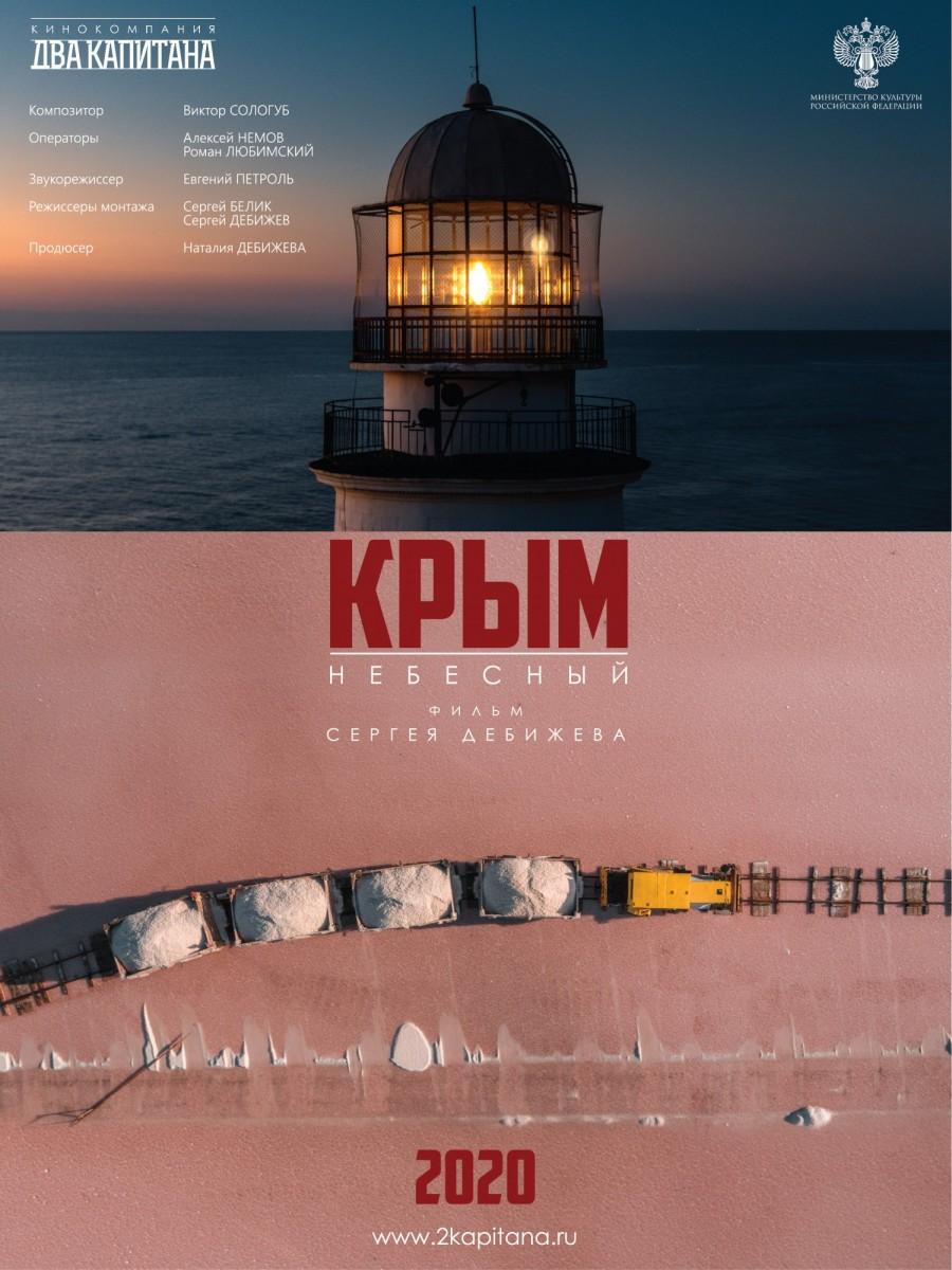 Ялтинская премьера знаменитого фильма «Крым небесный»